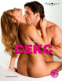 Горячий секс