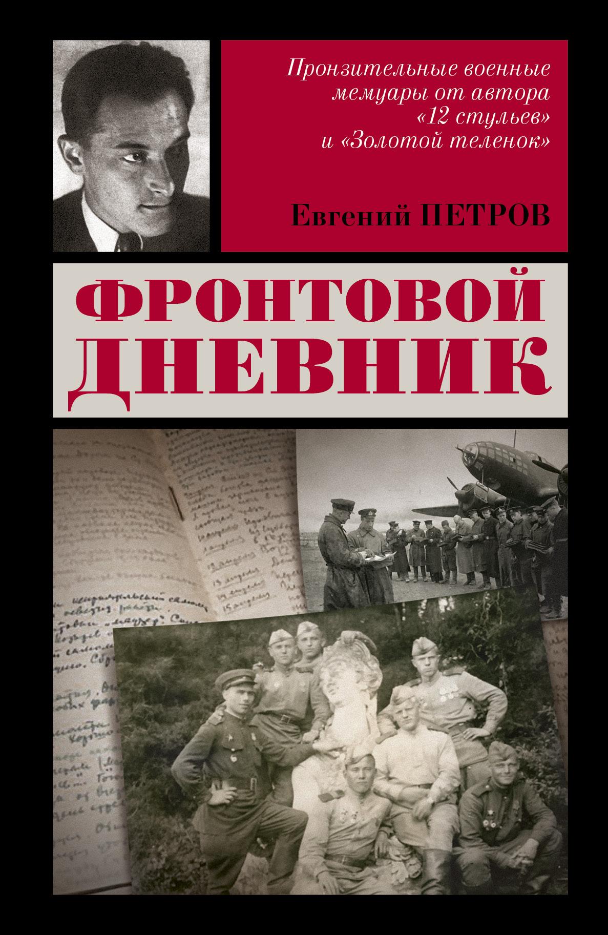 Петров Е.П. Фронтовой дневник бушин в от калуги до кенигсберга фронтовой дневник