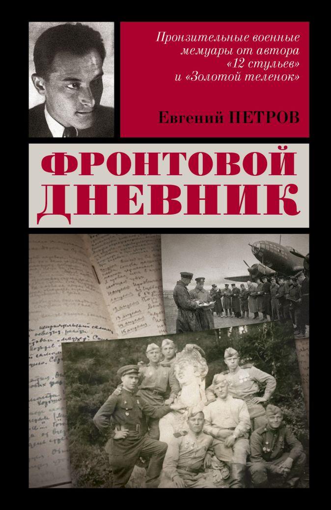 Петров Е.П. - Фронтовой дневник обложка книги