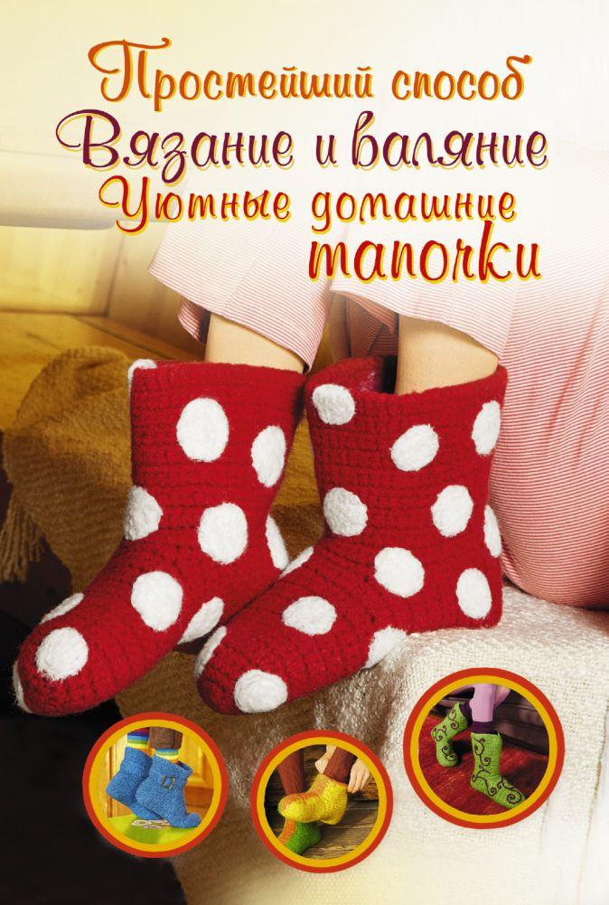 Хуг В. - Вязание и валяние. Уютные домашние тапочки обложка книги