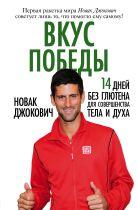 Новак Джокович - Вкус победы' обложка книги