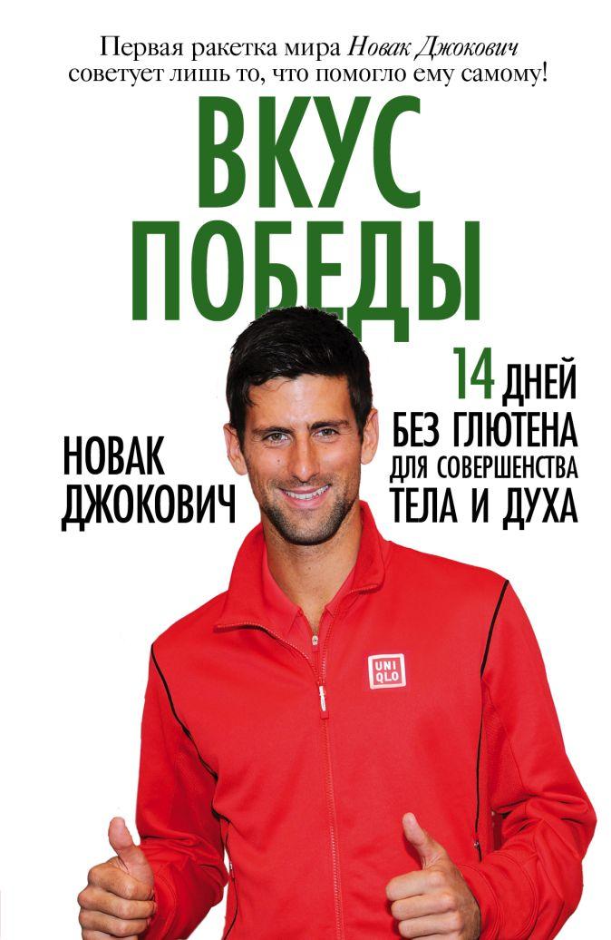 Новак Джокович - Вкус победы обложка книги