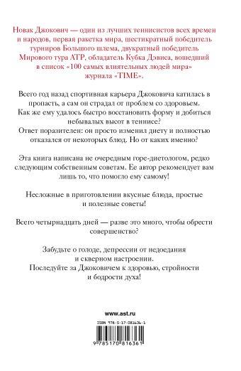 Вкус победы Новак Джокович