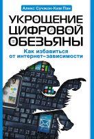 Алекс Cучжон-Ким Пан - Укрощение цифровой обезьяны' обложка книги