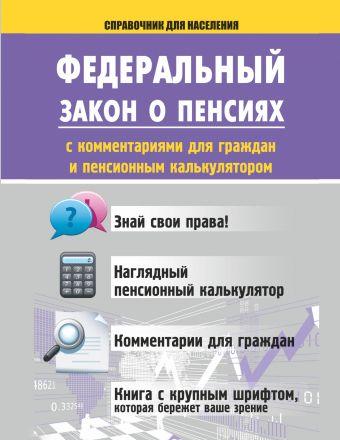 ФЗ о пенсиях с комментариями для граждан и пенсионным калькулятором .