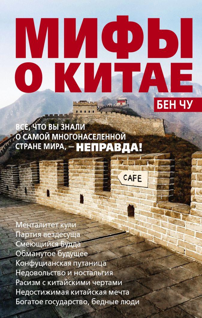 Бен Чу - Мифы о Китае: все, что вы знали о самой многонаселенной стране мира, – неправда! обложка книги