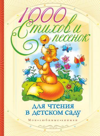 1000 стихов и песенок для чтения в детском саду Кановская М.Б.