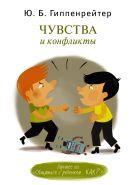 Гиппенрейтер Ю.Б. - Чувства и конфликты.' обложка книги