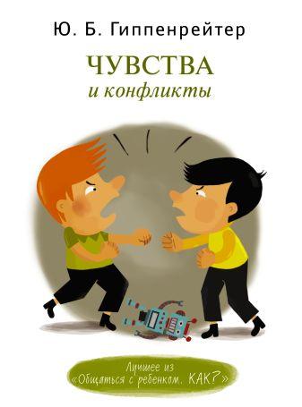 Юлия Гиппенрейтер - Чувства и конфликты. обложка книги