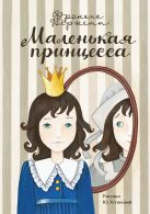 Бёрнетт Ф.Э.Х. - Маленькая принцесса' обложка книги