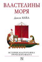 Хейл Р. Д. - Властелины моря' обложка книги