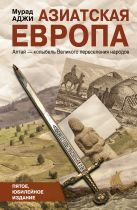Аджи М. - Азиатская Европа' обложка книги