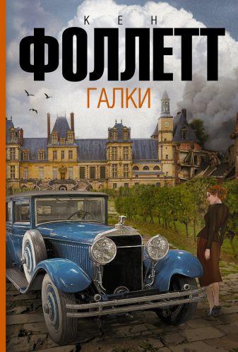 Кен Фоллетт - Галки обложка книги