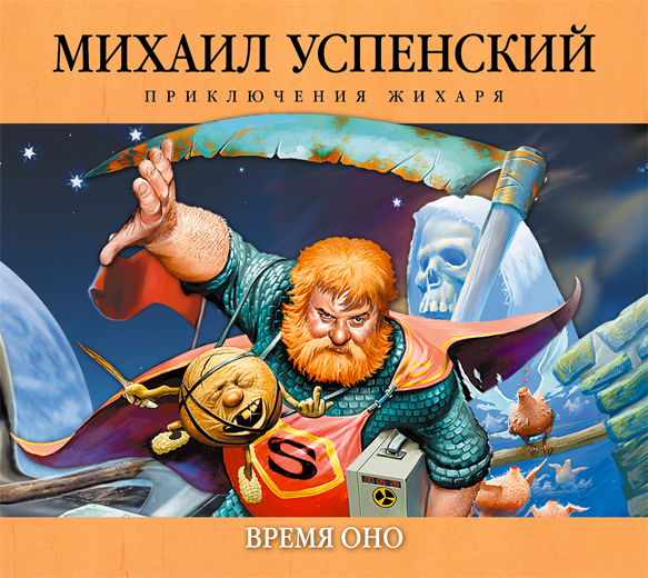 Время ОНО (на CD диске) Успенский М.Г.