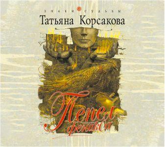 Корсакова - Пепел феникса (на CD диске) обложка книги
