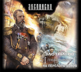Злотников Р.В. Аудиокн. Злотников. Генерал-адмирал. На переломе веков 2CD