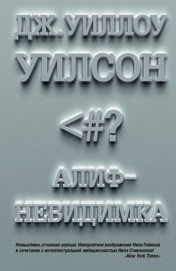 Алиф-невидимка Уилсон У.