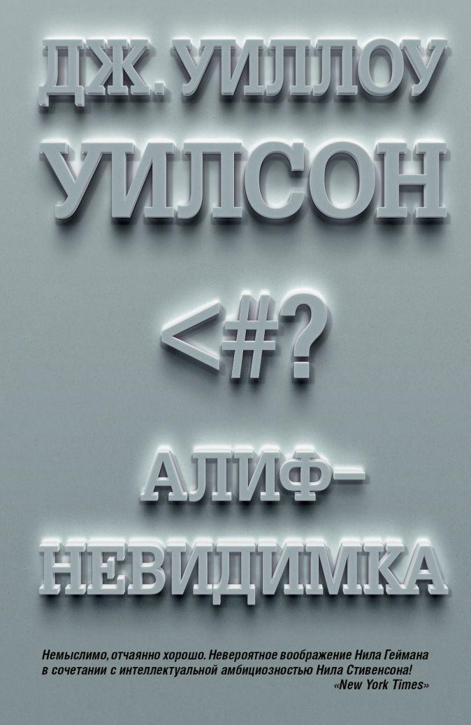 Дж.Уиллоу Уилсон - Алиф-невидимка обложка книги