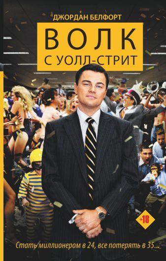 Джордан Белфорт - Волк с Уолл-стрит обложка книги