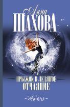 Шахова А. - Прыжок в ледяное отчаяние' обложка книги
