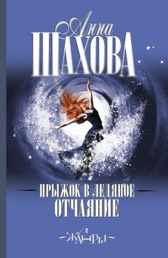 Прыжок в ледяное отчаяние Анна Шахова