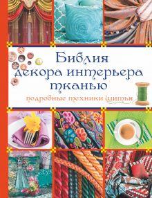 Библия декора интерьера тканью