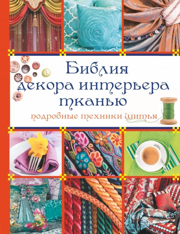 Библия декора интерьера тканью .