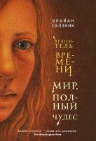 Селзник Брайан - Мир, полный чудес' обложка книги