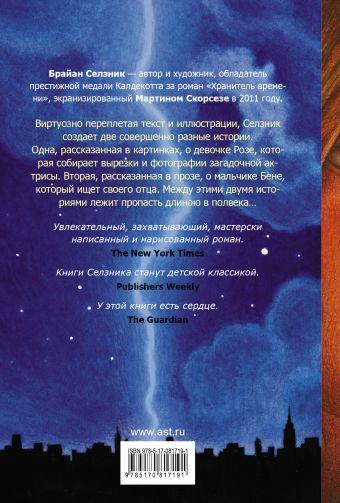 Мир, полный чудес Брайан Селзник