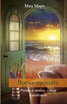 Марч М. - Время прощать' обложка книги