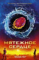 Янг Мойра - Мятежное сердце' обложка книги