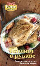 Яковлева О.В. - Готовим в рукаве' обложка книги