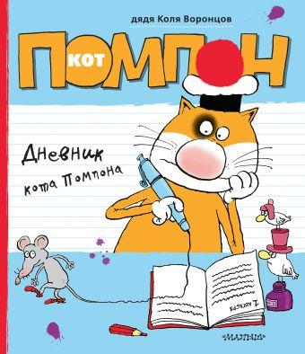 Дневник кота Помпона дядя Коля Воронцов