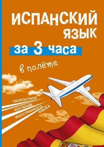 Испанский язык за 3 часа в полёте Гонсалес Р.А., Алимова Р.Р.