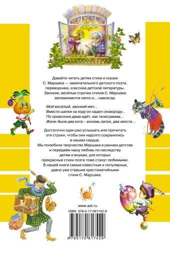 ВСЕ самые знаменитые стихи Маршак С.Я.