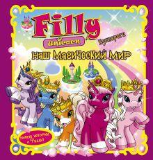 Филли-единороги. Наш магический мир