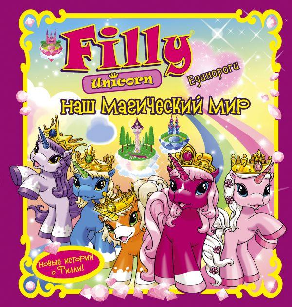 Филли-единороги. Наш магический мир .