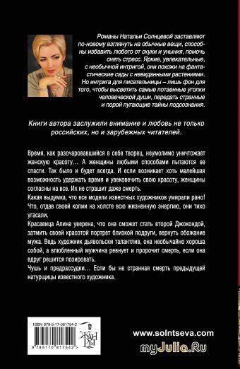 Джоконда и Паяц Наталья Солнцева