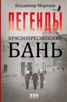 Владимир Морозов - Легенды Краснопресненских бань' обложка книги
