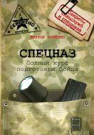 Попенко В.Н. - Спецназ. Полный курс подготовки бойца' обложка книги