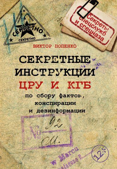 Секретные инструкции ЦРУ и КГБ по сбору фактов, конспирации и дезинформации - фото 1