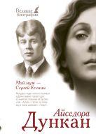 Дункан Айседора - Мой муж Сергей Есенин' обложка книги