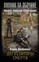 Филоненко В.А. - Дегустаторы смерти' обложка книги