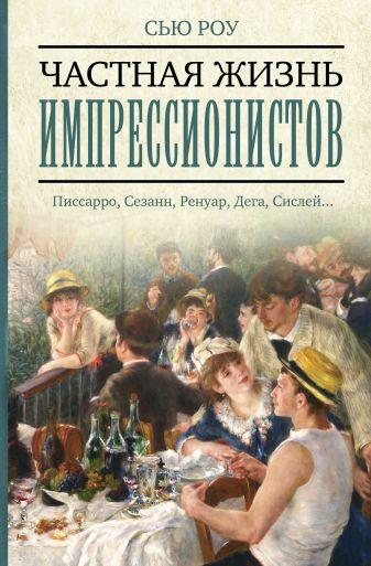 Сью Роу - Частная жизнь импрессионистов обложка книги