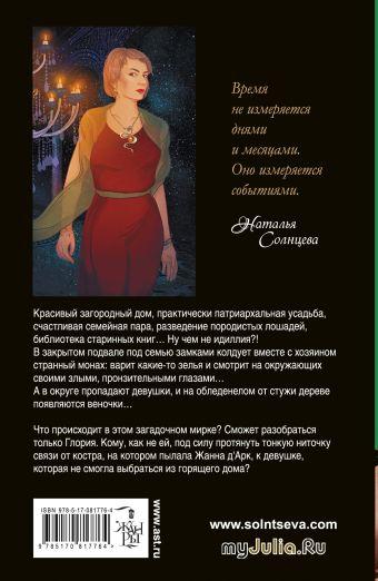Эликсир для Жанны д' Арк Наталья Солнцева
