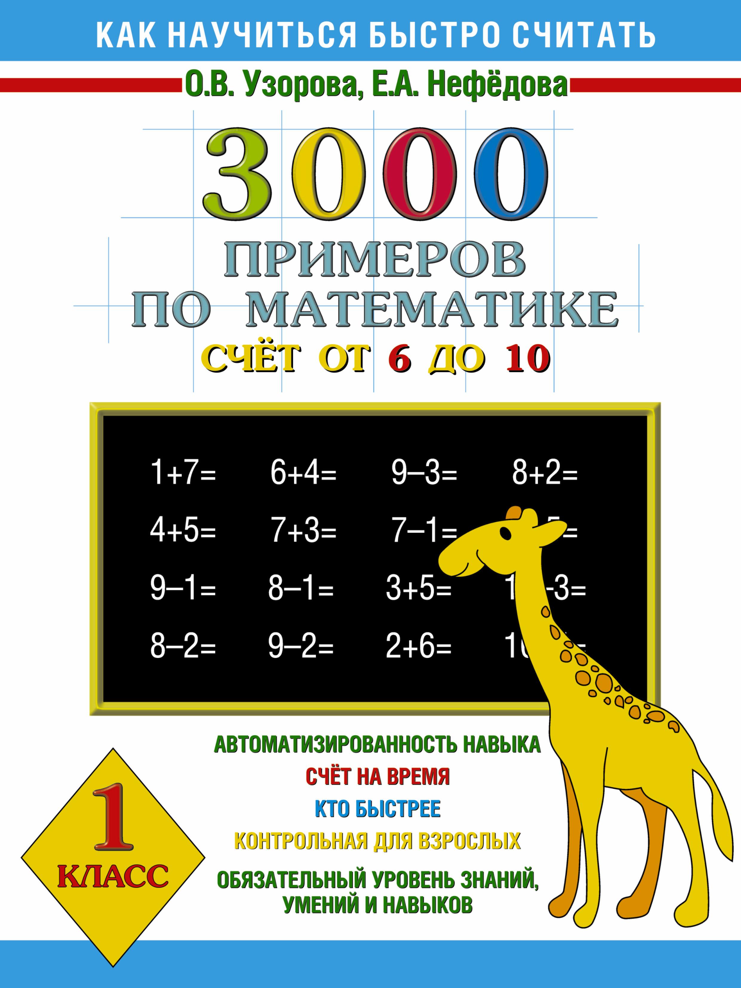 3000 примеров по математике. Счёт от 6 до 10. 1 класс ( Узорова О.В.  )
