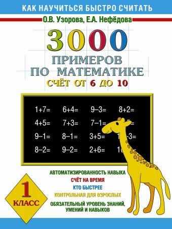 3000 примеров по математике. Счёт от 6 до 10. 1 класс Узорова О.В.
