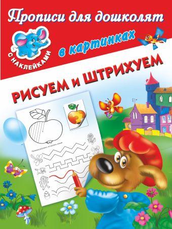 Рисуем и штрихуем Дмитриева В.Г., Двинина Л.В.