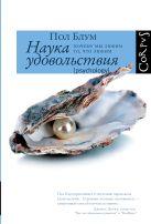 Блум П. - Наука удовольствия' обложка книги