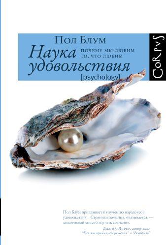 Пол Блум - Наука удовольствия обложка книги